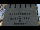 Крым. Русское море. Фильм 6